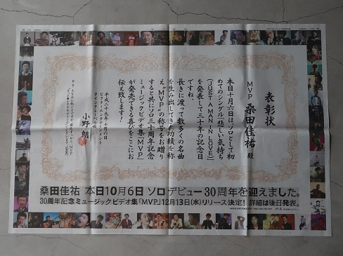 桑田佳祐 MVP サザンオールスターズ 〒92円