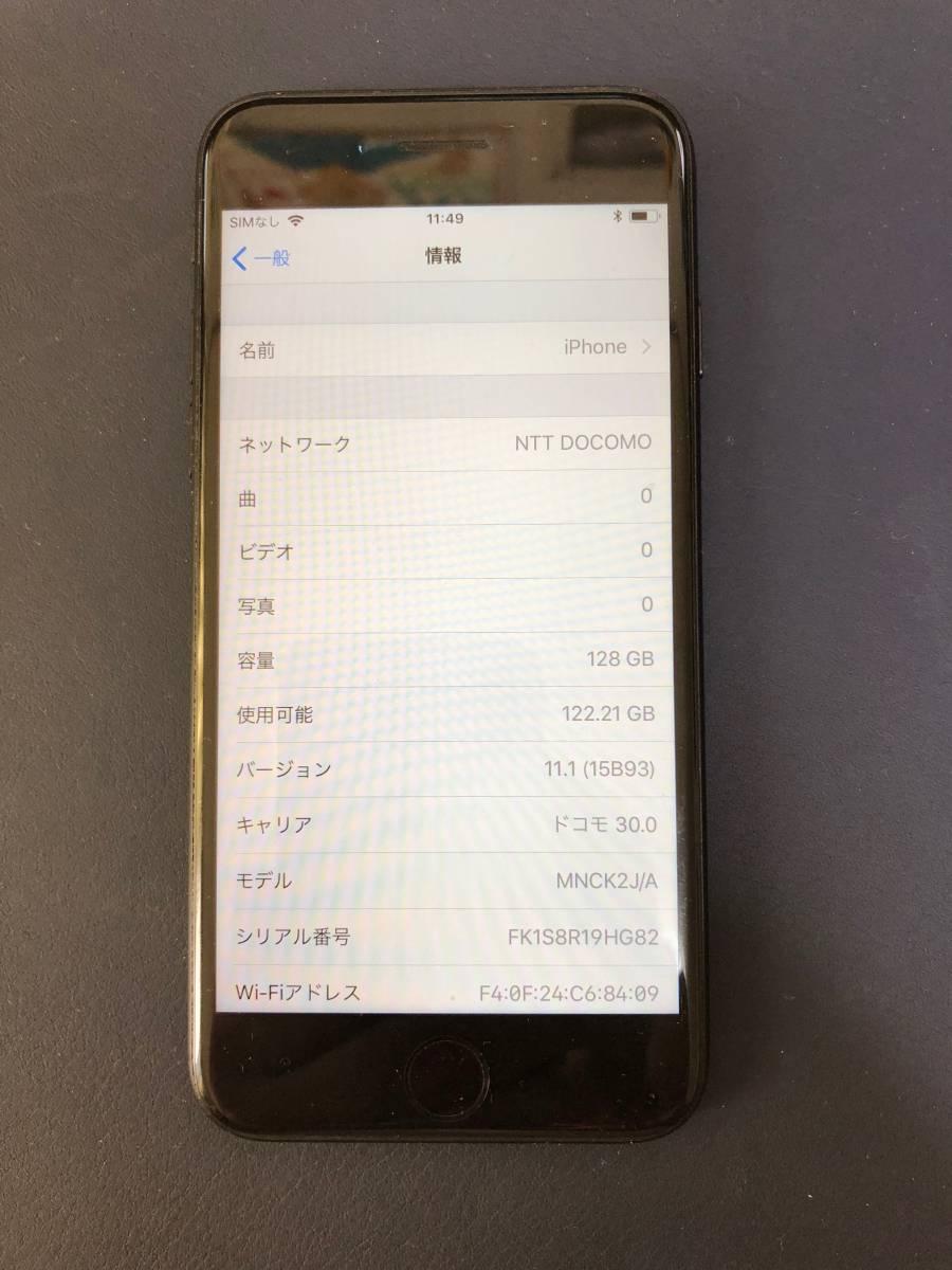 【中古】Apple Store購入 国内版SIMフリー iPhone7 ブラック 128GB AppleCare+有 送料無料_画像6