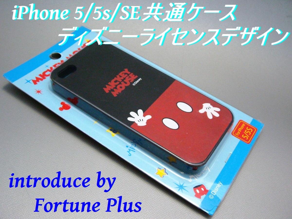 売切り◆新品 未使用品 ソフトケース:iPhone 5 / 5s / SE ミッキーマウス 正規ディズニーライセンスデザイン ◆入手困難 プレゼント
