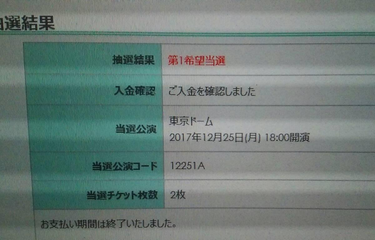 嵐 ARASHI  LIVE TOUR 「untitled」 12/25(月) 東京ドーム 1枚 連番可 ②