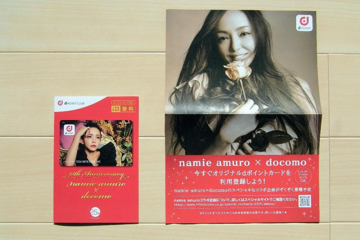 安室奈美恵 Finally タワーレコード 特典 ドコモ dポイントカード 非売品 送料0円