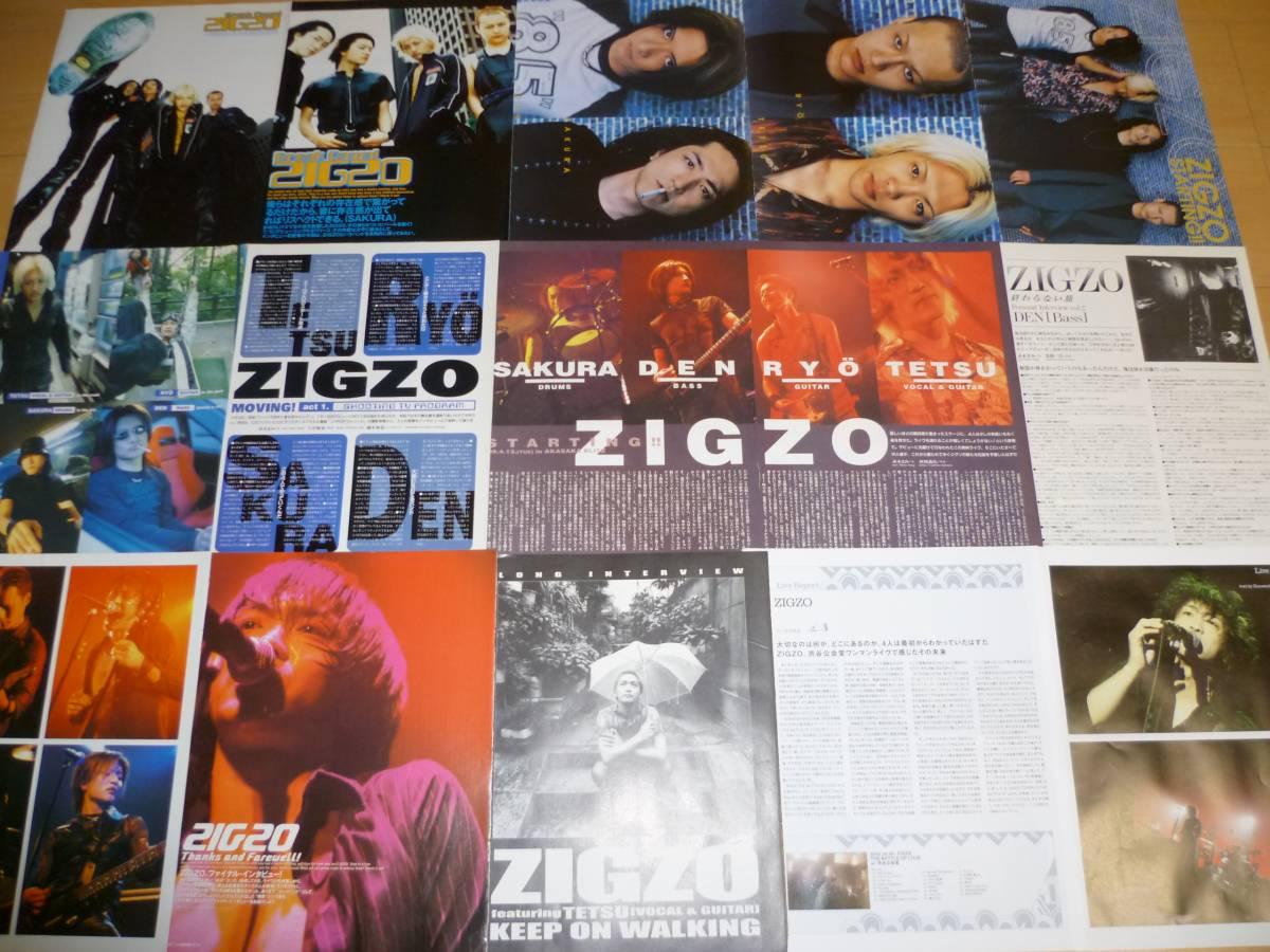 ZIGZO(TETSU,RYO,DEN,SAKURA)★切り抜き98ページ分★