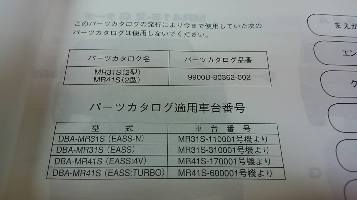 ハスラー/MR31・41S/パーツカタログ/(4)_画像2