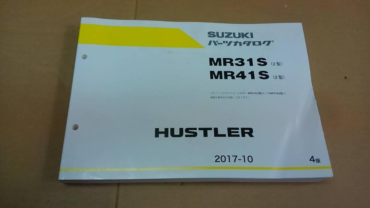ハスラー/MR31・41S/パーツカタログ/(4)