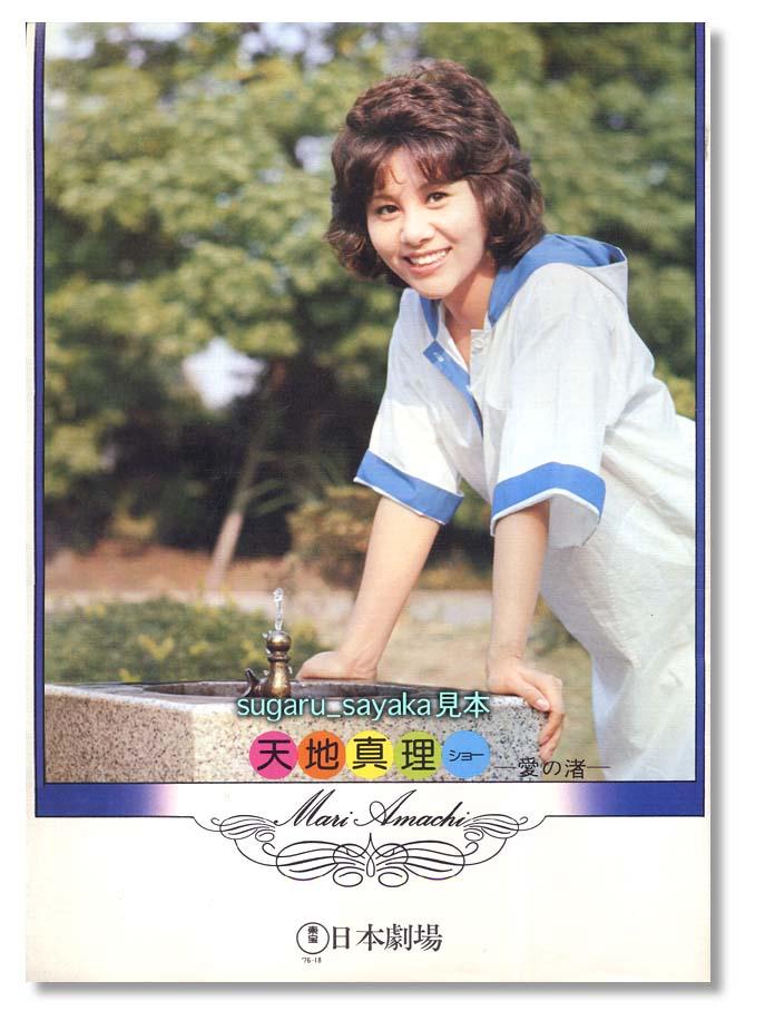 天地真理/希少!【天地真理ショー/愛の渚】1976年/日本劇場パンフレット!