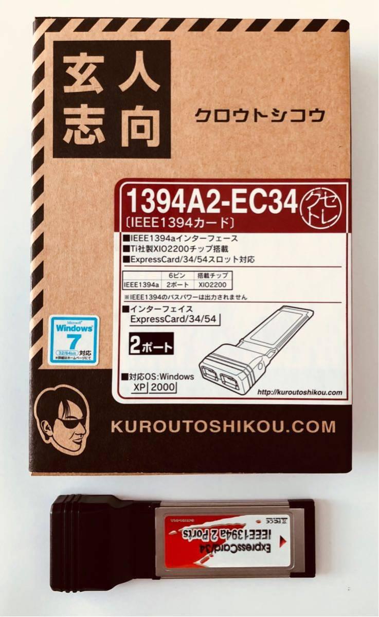 IEEE1394 Expressカード 玄人志向 1394a2
