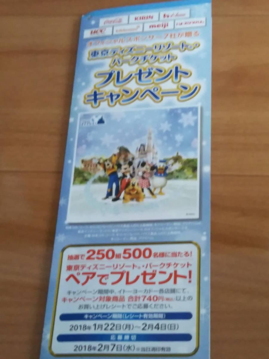 2/7〆☆レシート懸賞《東京ディズニーリゾートパークチケットプレゼントキャンペーン》3口