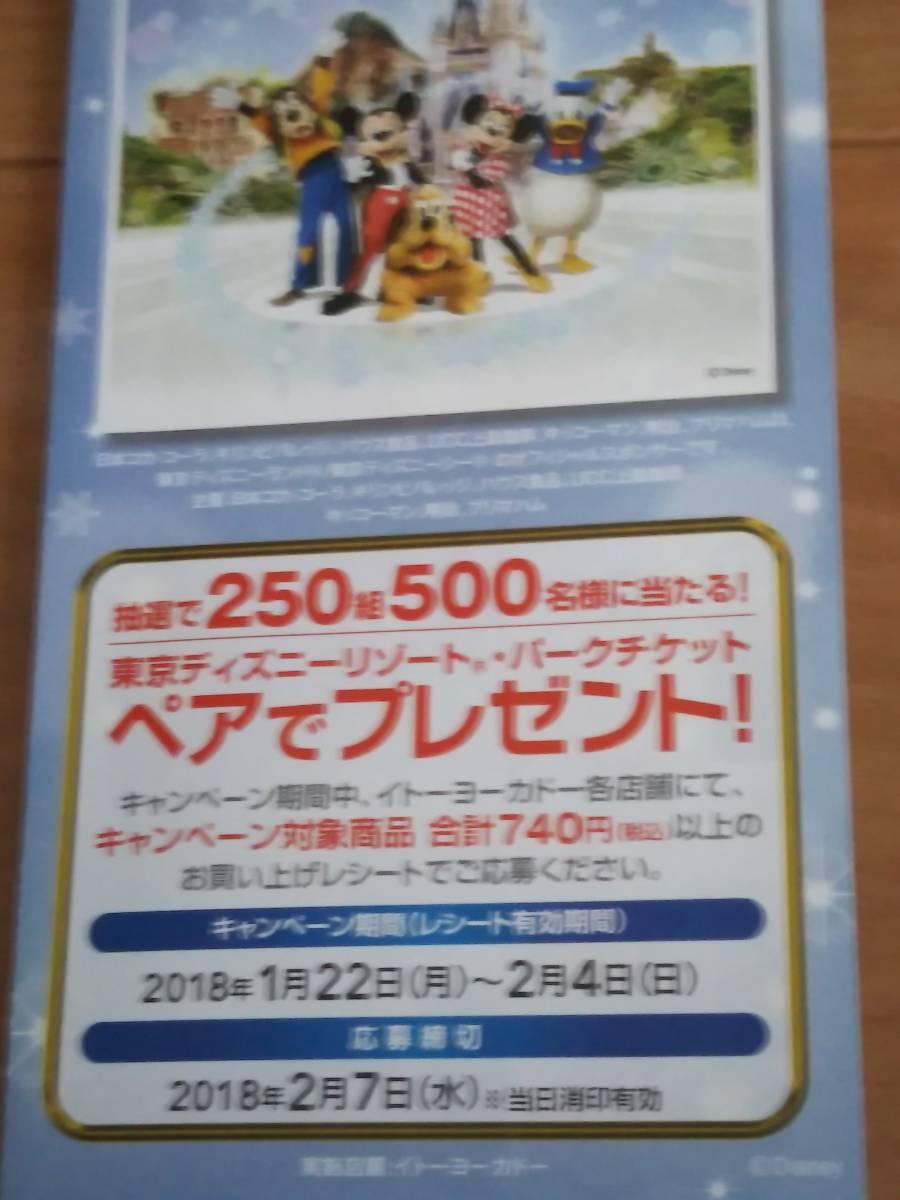 2/7〆☆レシート懸賞《東京ディズニーリゾートパークチケットプレゼントキャンペーン》3口_画像2