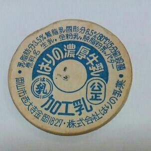 【牛乳キャップ】約40年前の牛乳ビンのキャップ はりの濃厚牛乳 岡山県/株式会社はりの乳業