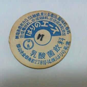 【牛乳キャップ】約30年前の乳酸菌飲料のビンのキャップ(裏難あり) はりのエース 岡山県/(株)はりの乳業