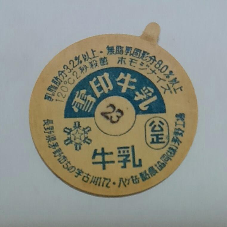 【牛乳キャップ】【レア】約40年前の牛乳ビンのキャップ 雪印牛乳 長野県/八ヶ岳酪農協同(株)芽野工場