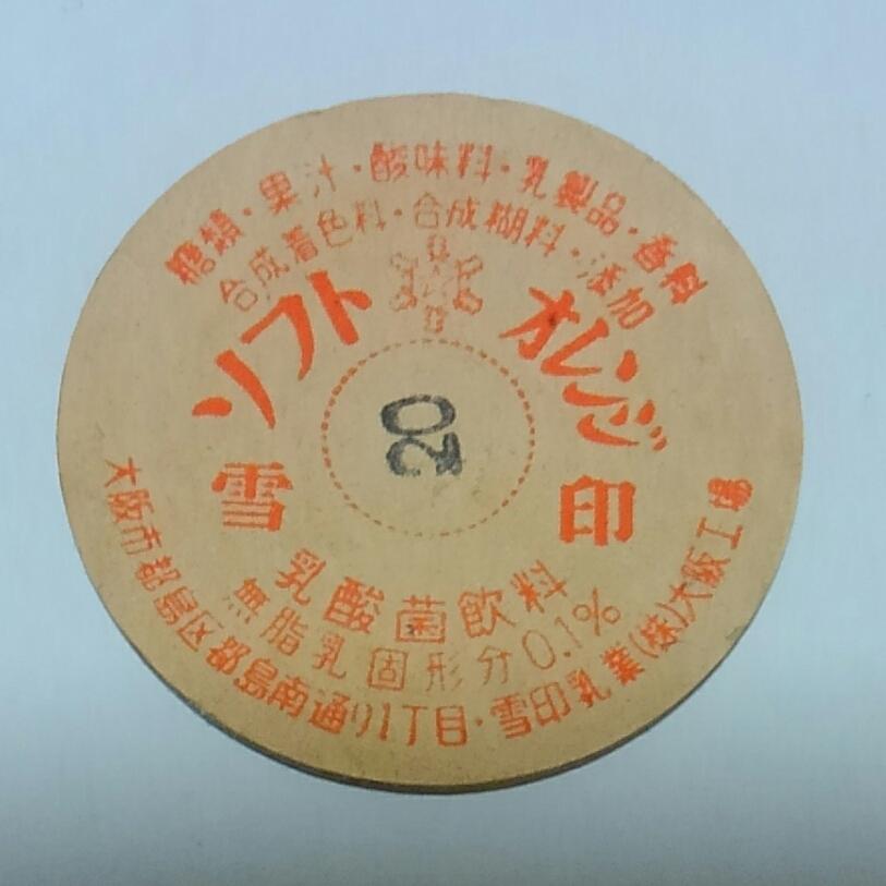 【牛乳キャップ】約40年前の乳酸菌飲料のキャップ 雪印ソフトオレンジ 大阪府/雪印乳業(株)大阪工場