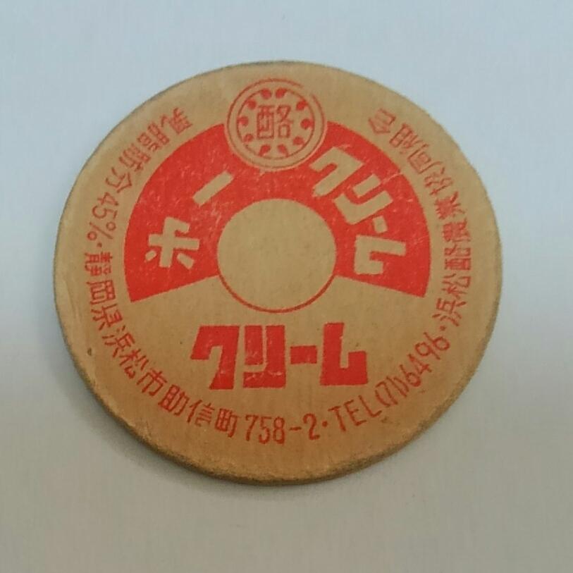 【牛乳キャップ】約40年前のフレッシュクリームのビンのキャップ 第一クリーム 未使用 静岡県/浜松酪農業協同組合