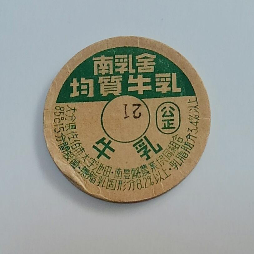 【牛乳キャップ】約35年前の牛乳ビンのキャップ 南乳舎均質牛乳 大分県/南豊酪業協同組合