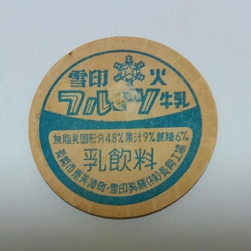 【牛乳キャップ】50年以上前のフルーツ牛乳のビンのキャップ 雪印フルーツ牛乳② 火曜 果汁9% 長崎県/雪印乳業(株)長崎工場