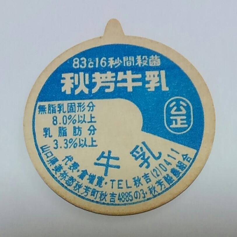 【牛乳キャップ】約30年前の牛乳ビンのキャップ 秋芳牛乳 未使用 山口県/秋芳酪農組合
