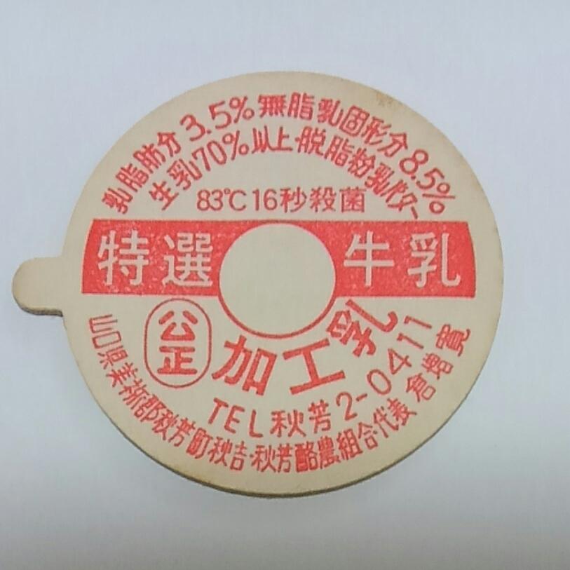【牛乳キャップ】約30年前の牛乳ビンのキャップ 特選牛乳 未使用 山口県/秋芳酪農組合代表 倉増 寛