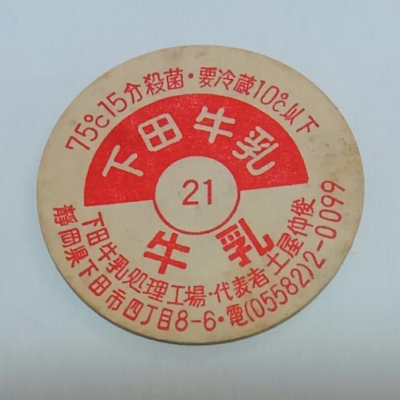 【牛乳キャップ】約35年前の牛乳ビンのキャップ 下田牛乳 静岡県/下田牛乳処理工場