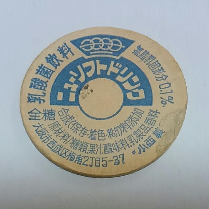 【牛乳キャップ】約40年前の乳酸菌飲料のビンのキャップ ニューヨーグルトン③ 大阪府/小西義明