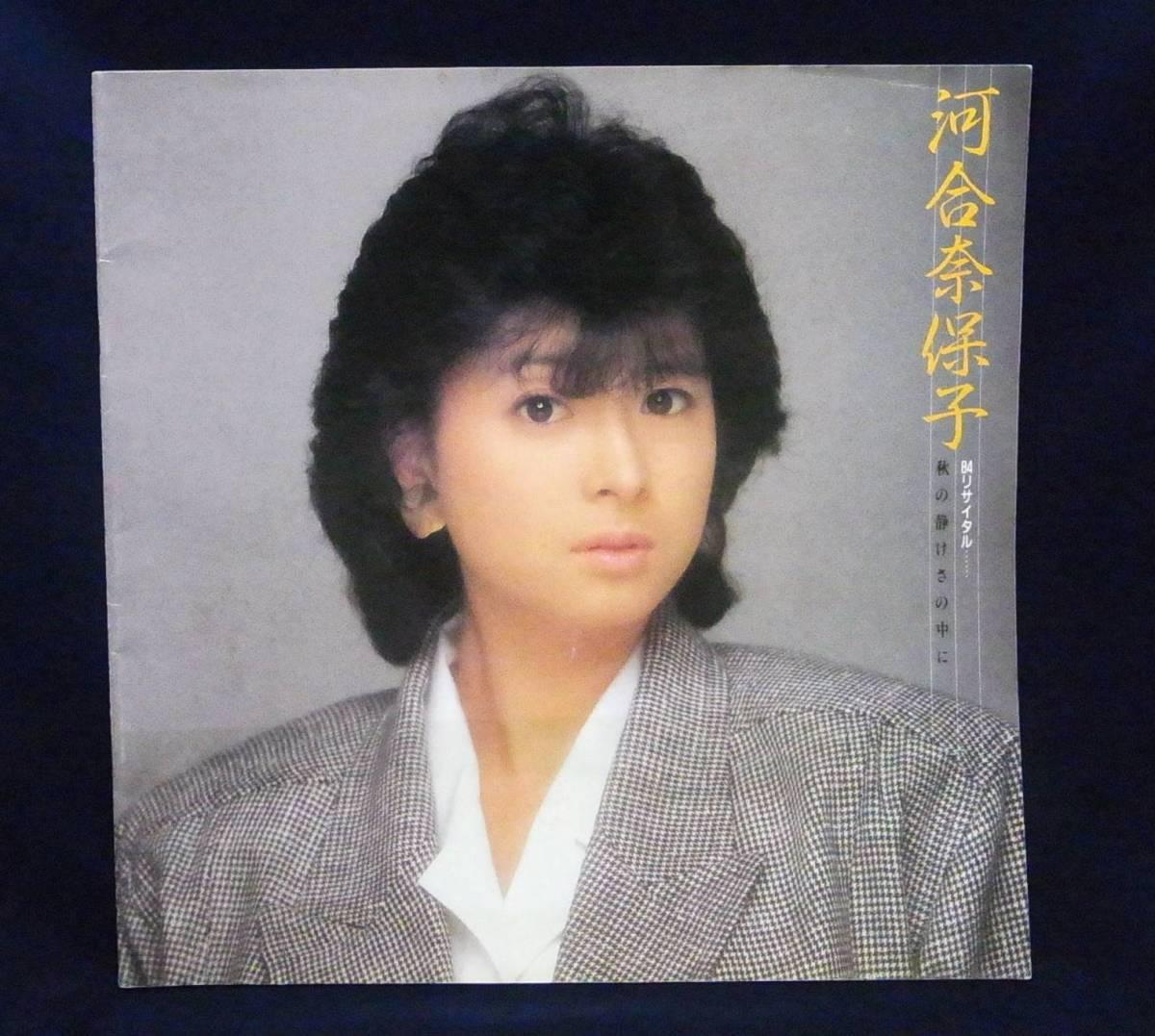 河合奈保子☆84リサイタル☆秋の静けさの中に☆コンサートパンフレット