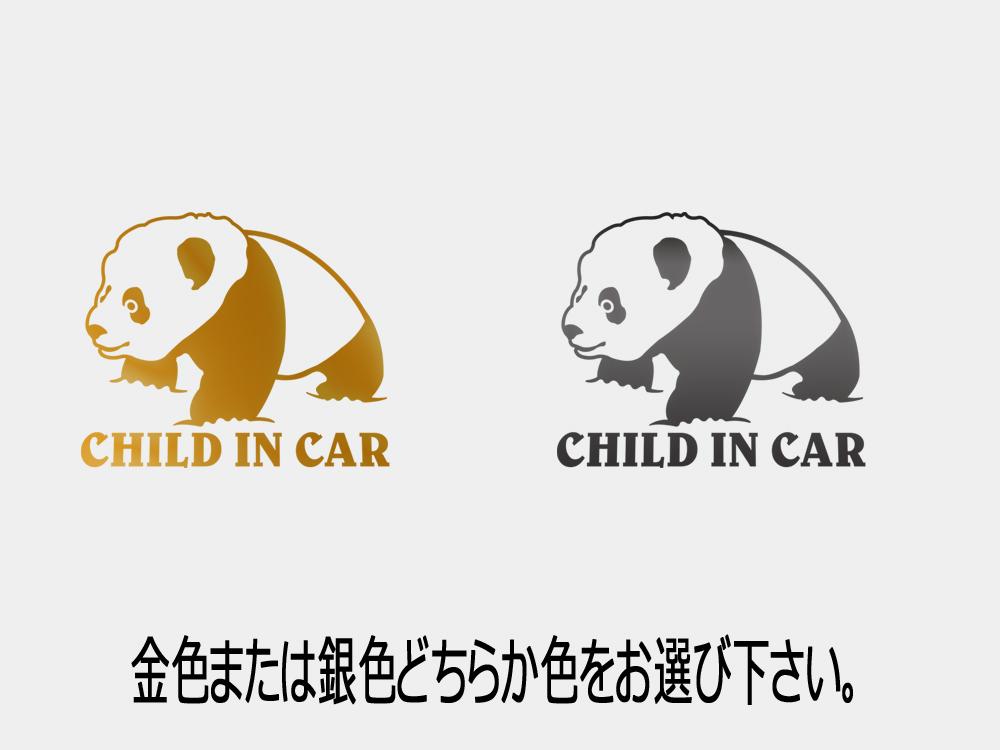 ★★CHILDINCAR ステッカー パンダの赤ちゃん 金色か銀色から選べる ベイビーインカー 250_画像2