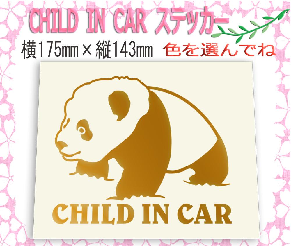 ★★CHILDINCAR ステッカー パンダの赤ちゃん 金色か銀色から選べる ベイビーインカー 250_画像1