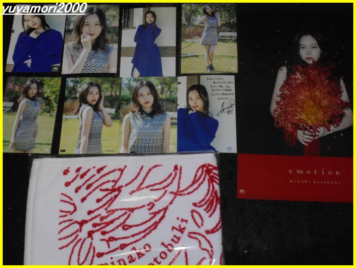 寿美菜子「emotion」8店舗特典+Loppi・HMV限定マフラータオル+We are SPHERE!!!!!会場予約特典