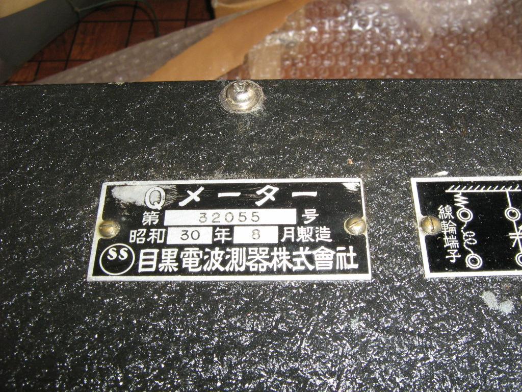 ◆◆Qメーター目黒電波◆◆_画像3