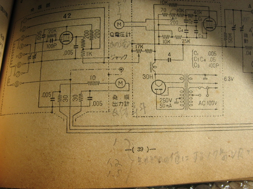 ◆◆Qメーター目黒電波◆◆_画像7