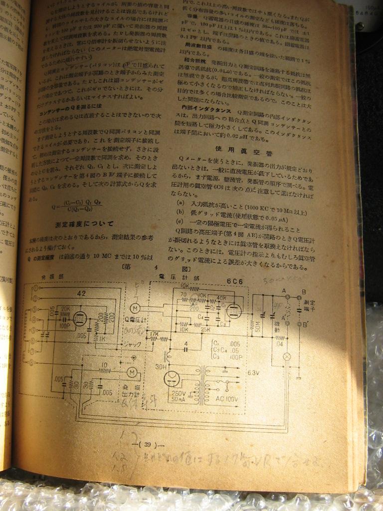 ◆◆Qメーター目黒電波◆◆_画像8