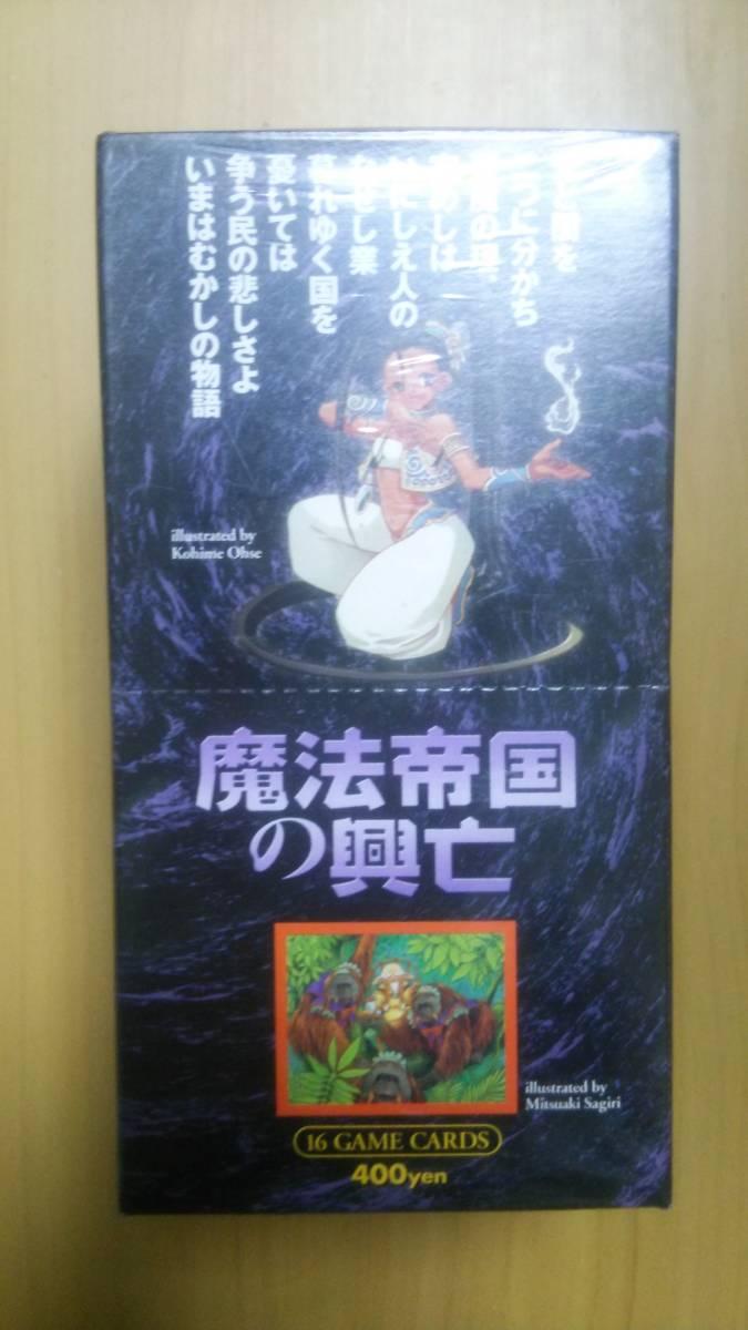 モンスターコレクション2 魔法帝国の興亡 1box 未開封