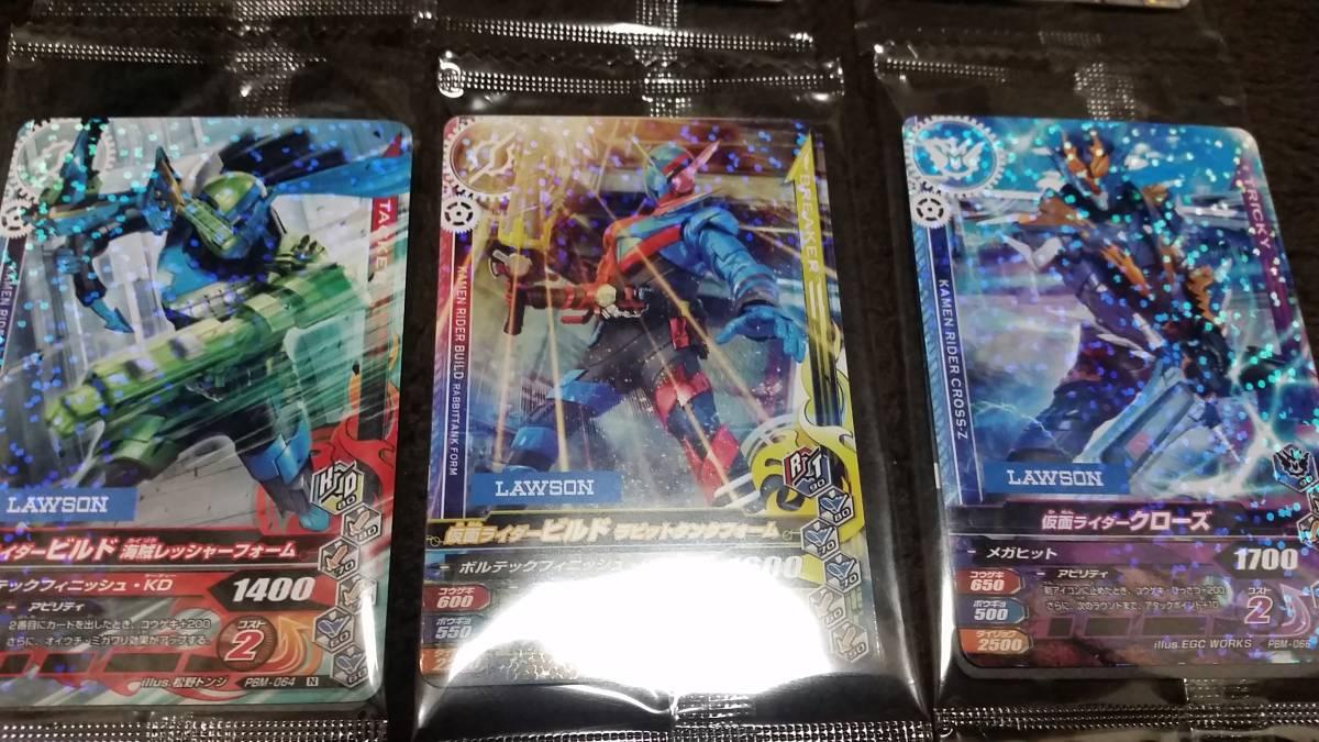 ☆2017年冬 ガンバライジング×ローソンコラボ 仮面ライダービルド カードコンプセット☆_画像3