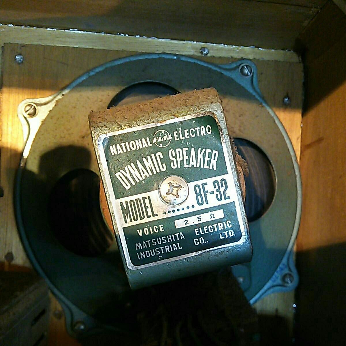 ナショナル 真空管 ラジオ ラヂオ 8F-32 ダイナミック スピーカー ジャンク TEN なす管 当時物 中古 アンティーク レトロ 部品取り_画像10
