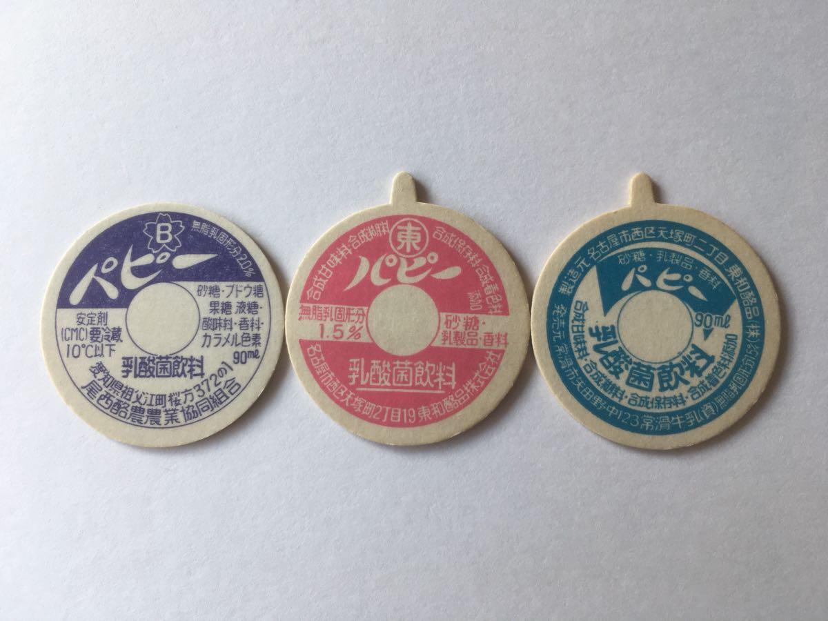 牛乳キャップ未使用品3枚 昭和の珍しいキャップ