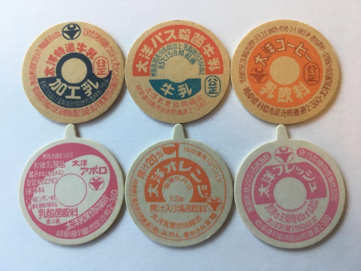 岐阜県羽島市「大洋」シリーズの牛乳キャップ6枚