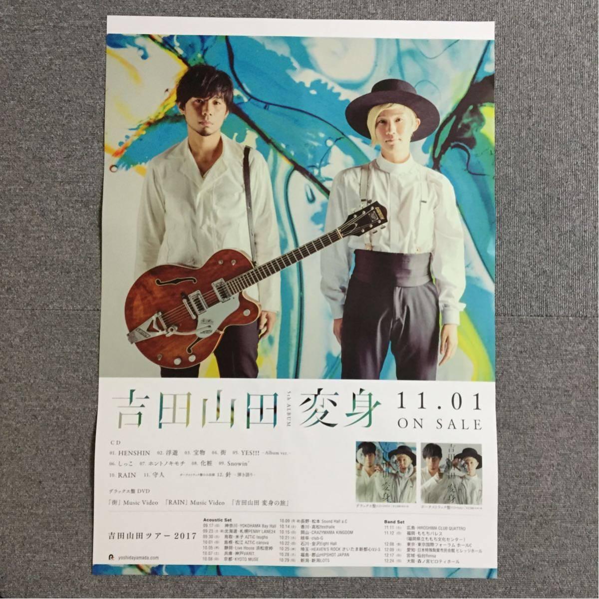 吉田山田 変身 ポスター 【難あり】