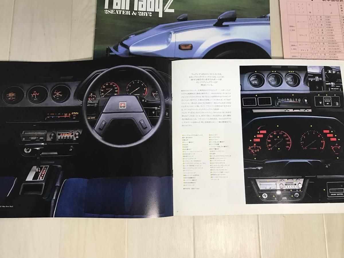 旧車カタログ フェアレディZ FAIRLADYZ 3冊セット 日産 価格表付_画像4