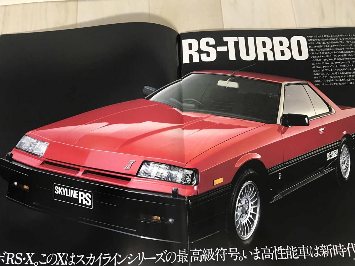 旧車カタログ SKYLINE スカイライン RS GT GTS 2000GT TURBO 21冊セット 日産 価格表付_画像6