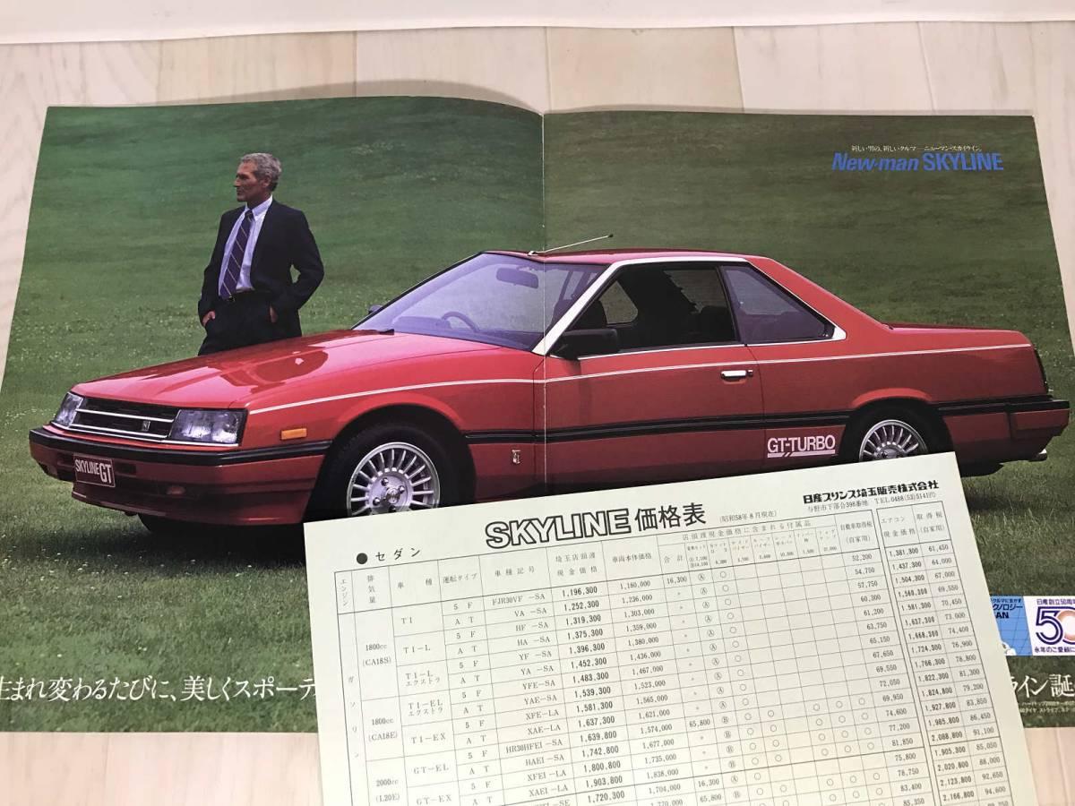旧車カタログ SKYLINE スカイライン RS GT GTS 2000GT TURBO 21冊セット 日産 価格表付_画像5