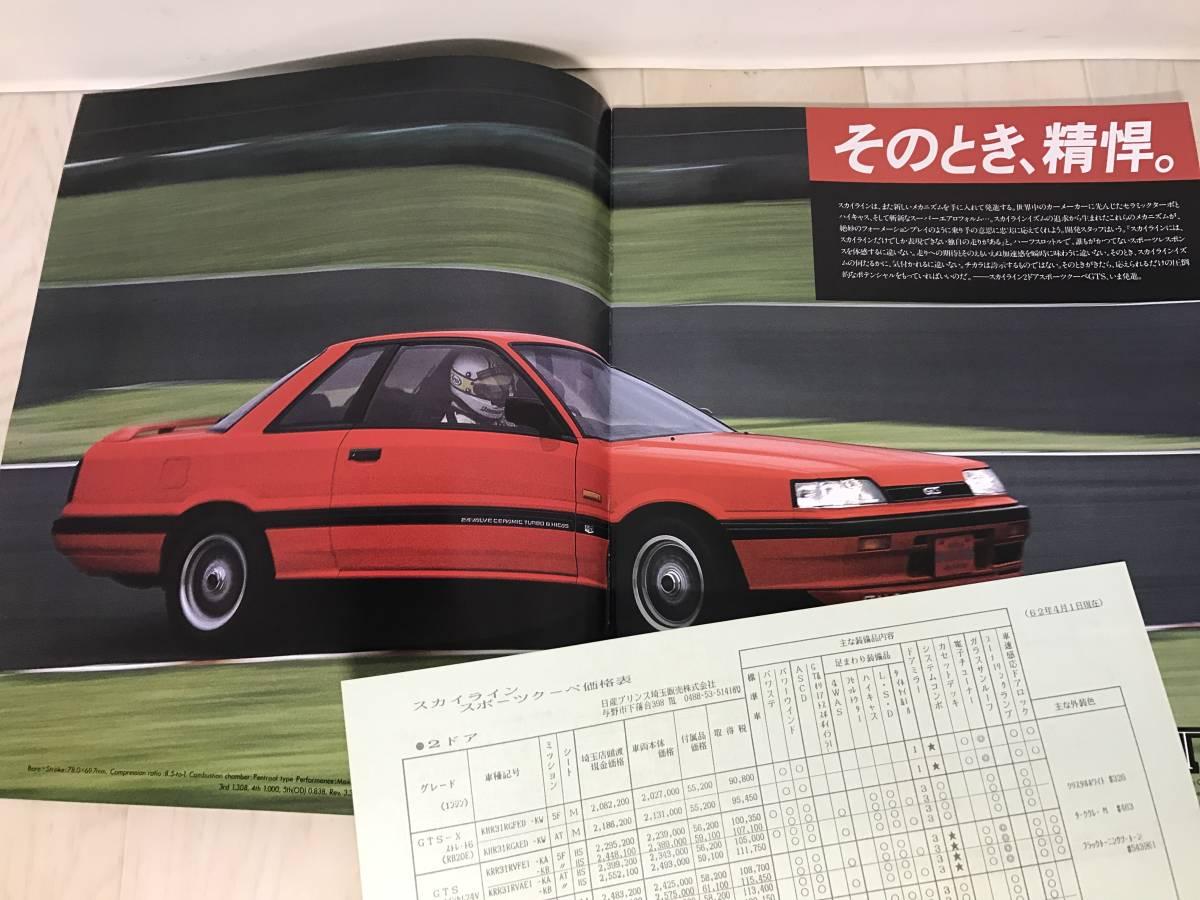 旧車カタログ SKYLINE スカイライン RS GT GTS 2000GT TURBO 21冊セット 日産 価格表付_画像4