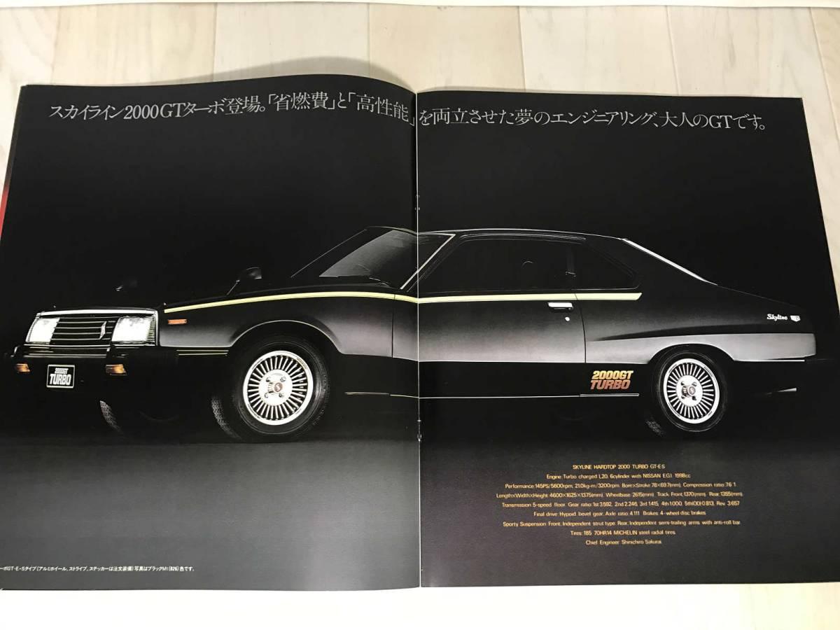 旧車カタログ SKYLINE スカイライン RS GT GTS 2000GT TURBO 21冊セット 日産 価格表付_画像7