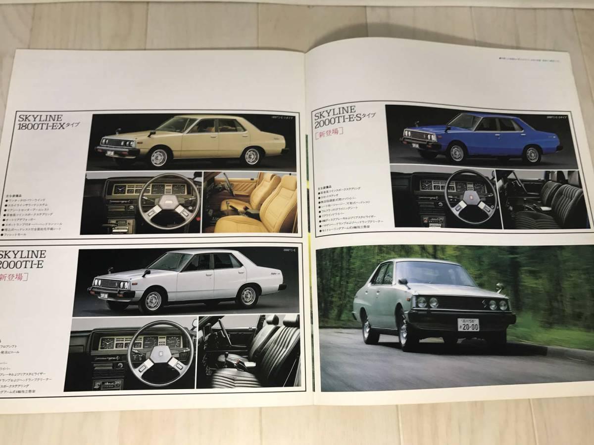 旧車カタログ SKYLINE スカイライン RS GT GTS 2000GT TURBO 21冊セット 日産 価格表付_画像8