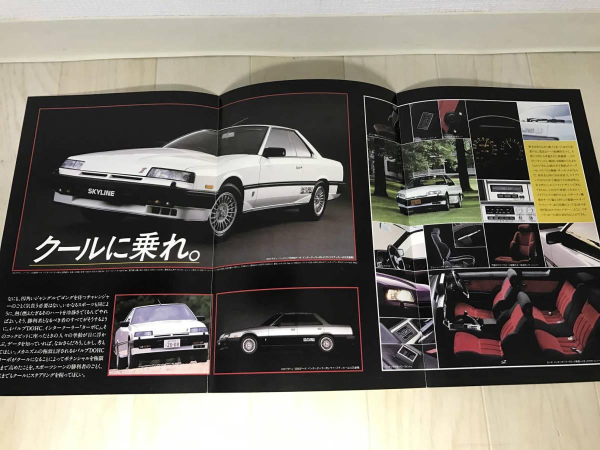 旧車カタログ SKYLINE スカイライン RS GT GTS 2000GT TURBO 21冊セット 日産 価格表付_画像9