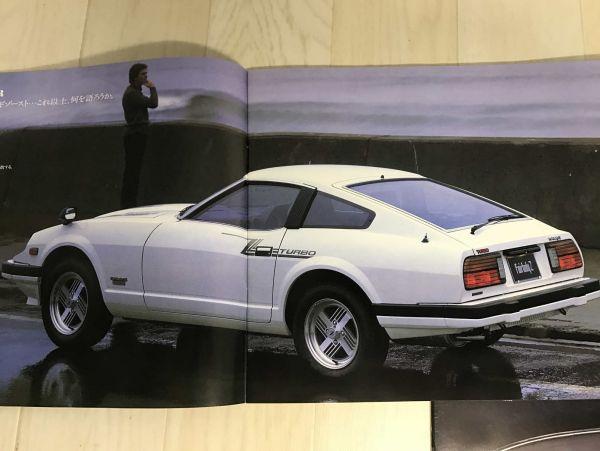 旧車カタログ フェアレディZ FAIRLADYZ 3冊セット 日産 価格表付_画像3