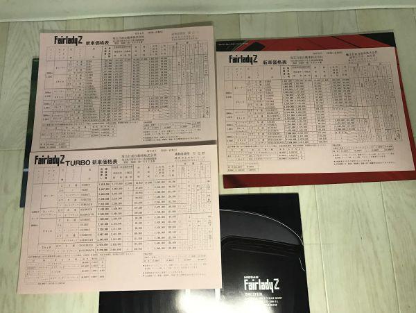 旧車カタログ フェアレディZ FAIRLADYZ 3冊セット 日産 価格表付_画像2