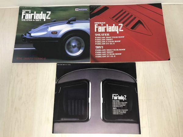 旧車カタログ フェアレディZ FAIRLADYZ 3冊セット 日産 価格表付