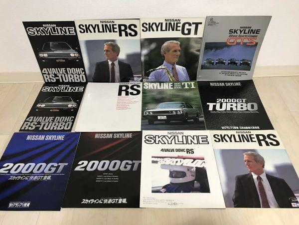 旧車カタログ SKYLINE スカイライン RS GT GTS 2000GT TURBO 21冊セット 日産 価格表付_画像2