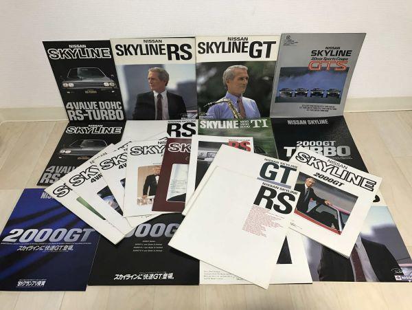 旧車カタログ SKYLINE スカイライン RS GT GTS 2000GT TURBO 21冊セット 日産 価格表付