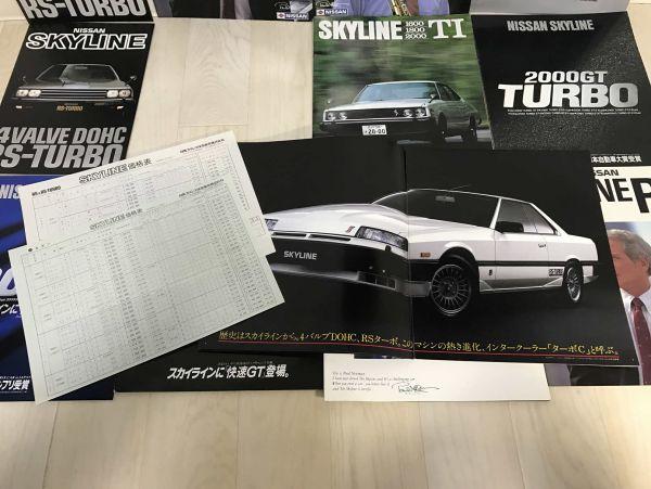 旧車カタログ SKYLINE スカイライン RS GT GTS 2000GT TURBO 21冊セット 日産 価格表付_画像3