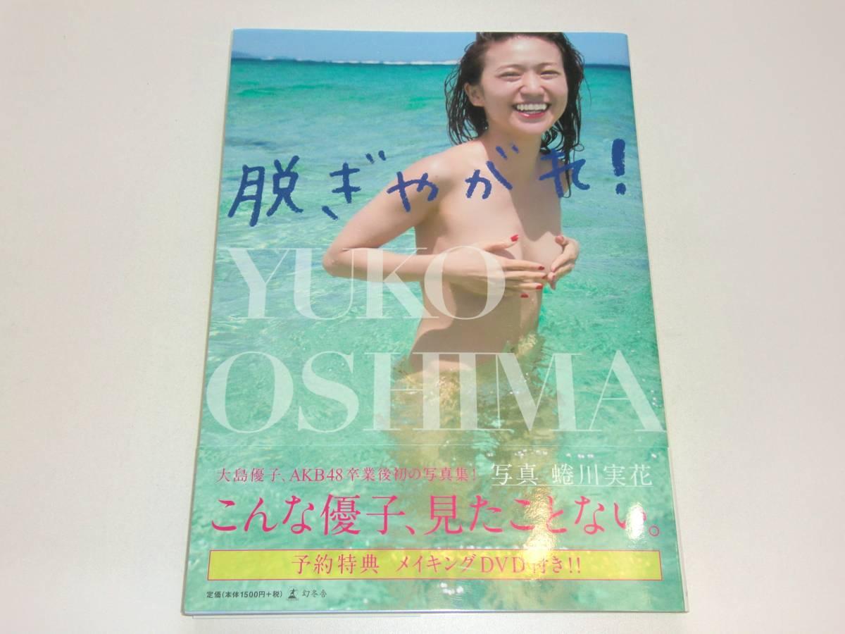 大島優子 写真集 『脱ぎやがれ!』(初版) DVD&ポスター付 送料164円_画像4